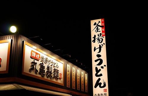 丸亀製麺 持ち帰りできる店舗どこ?美味しい天ぷらを家で味わう