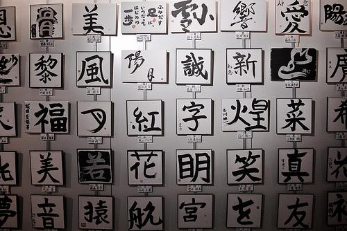漢字検定 それぞれのレベルと合格点。勉強方法はアプリを使う?