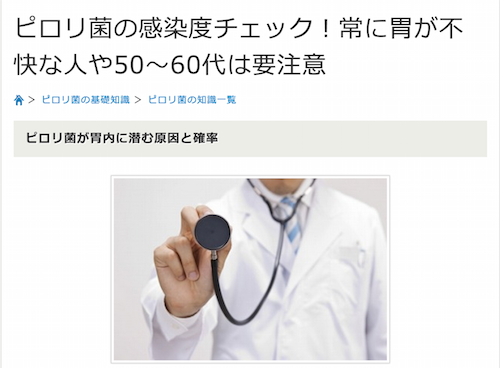 ピロリ菌の感染度チェック!常に胃が不快な人や50~60代は要注意|ピロ_ - http___www.pirorikin.com_cat5_post_41.html