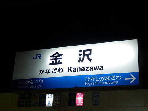 JR西日本の株主優待券のお得な使い方。便利に新幹線に乗る方法