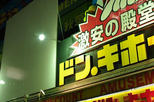 ドンキのカラコンのおすすめ。度あり〜ワンデーetc…どれが人気?