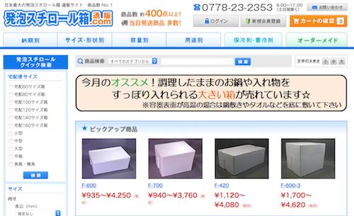 発泡スチロール箱通販.com