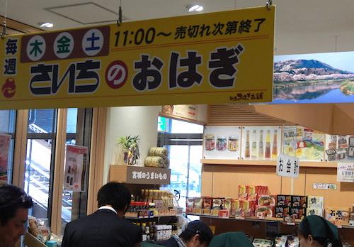 さいちのおはぎの取り寄せはどこで?仙台駅で購入できる?
