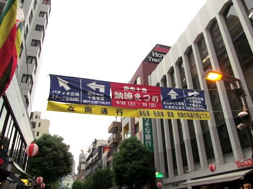 麻布十番納涼祭り2016の日程と見所!!交通規制や楽しみ方教えます♪