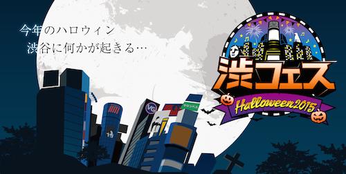 渋谷フェス
