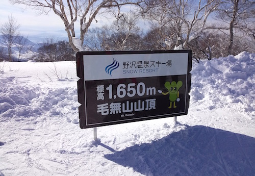 野沢温泉スキーの口コミは良い?リフト券割引ある?駐車場情報も