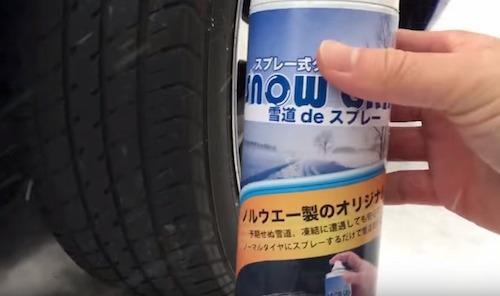 スプレー式タイヤチェーンの効果は?評価と口コミ。どんな原理?